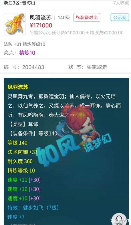 """梦幻西游:珍宝阁打""""普陀抗封体系"""",浩文战胜租号的生日服战队!"""