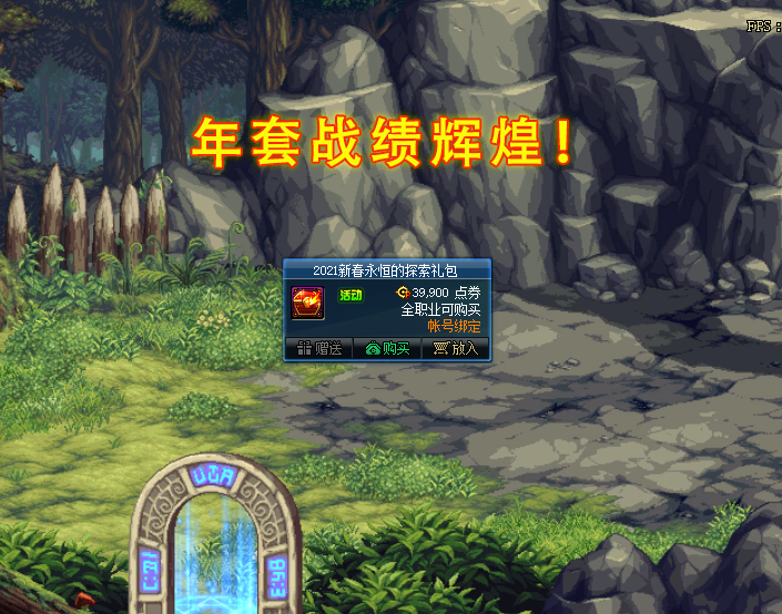 DNF:年套战绩辉煌,1个饺子活动挣了1亿!12增幅券已领完