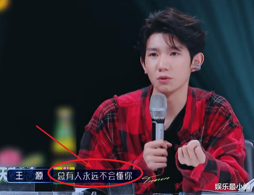 《谁是宝藏歌手》首播,王源又可爱又专业,一句话又让人心疼了