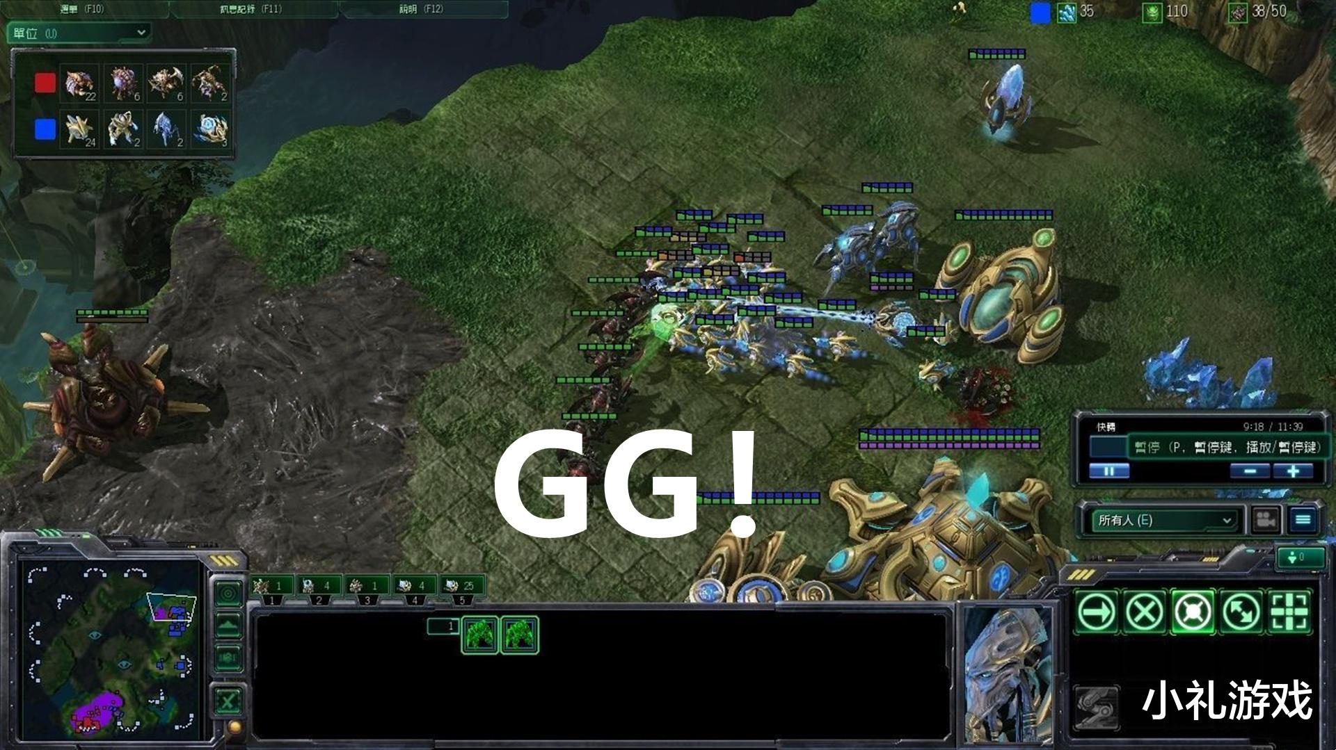 """为什么星际争霸的玩家结束时喜欢喊""""GG""""?这可不是游戏特色"""