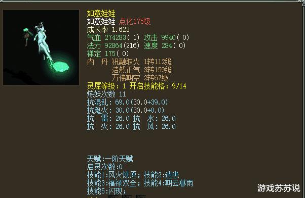 大话西游2游戏中比较抗揍的技能,一个被动可以改变召唤兽的命运