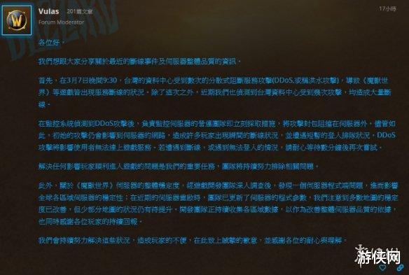 《【煜星在线注册】《魔兽世界》服务器大断线:遭分散式阻断服务攻击》
