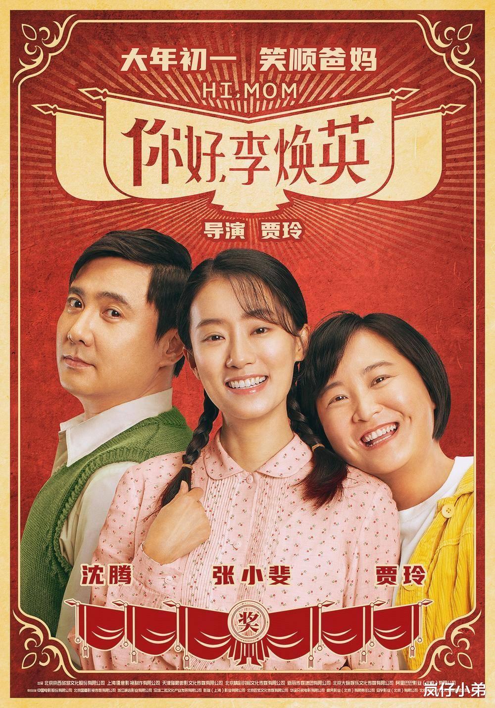 春节档炮灰电影在海外爆红,多个国家登顶第一,更改电影名遭群嘲!