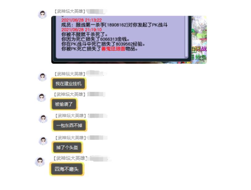 """梦幻西游:涛哥挂机遭强P掉落""""不磨+四海""""头盔,对方蹭热度成功"""