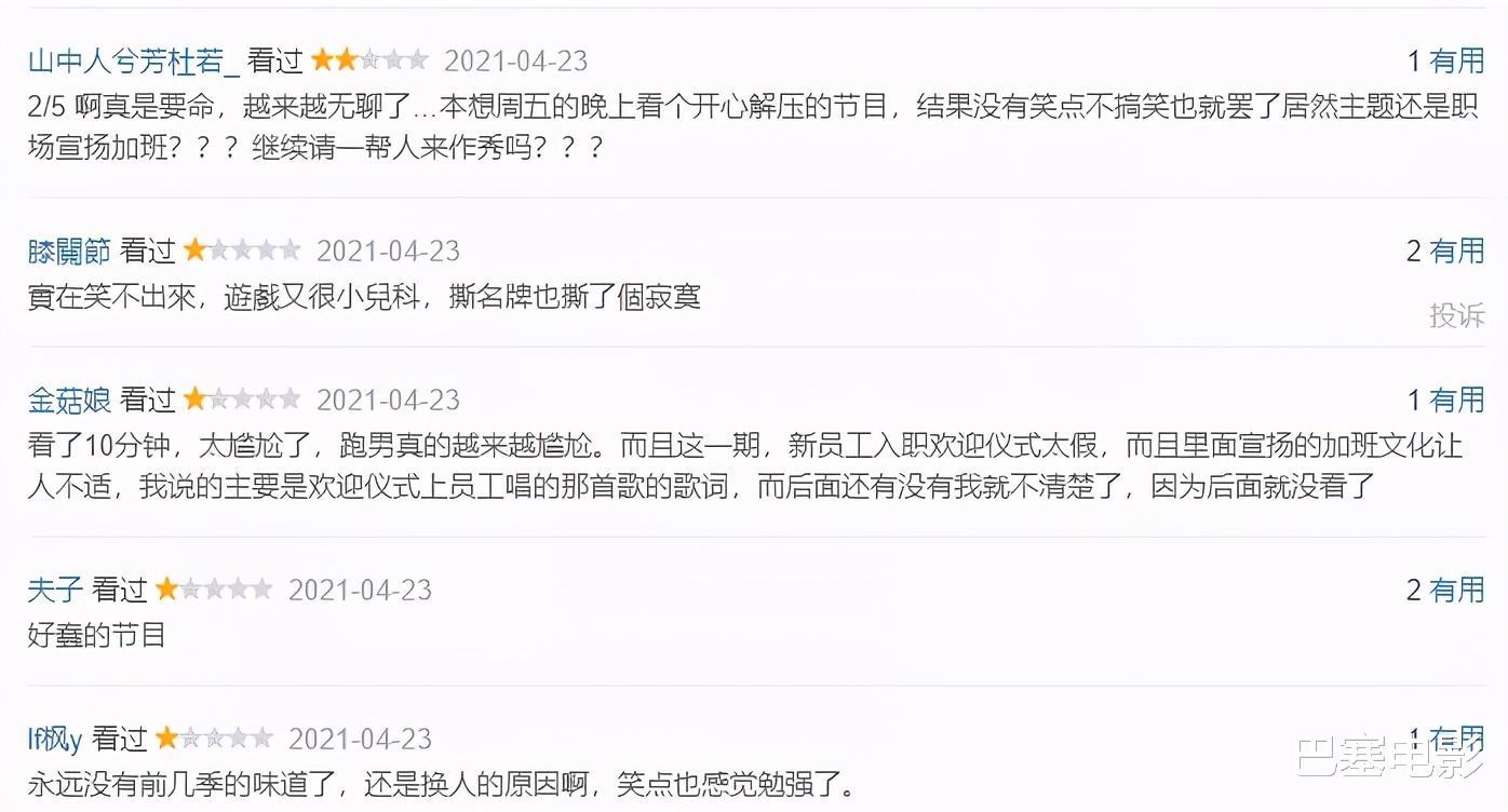 奔跑吧5回归,首播收视登顶,蔡徐坤又帅了,明星们被电窘态百出