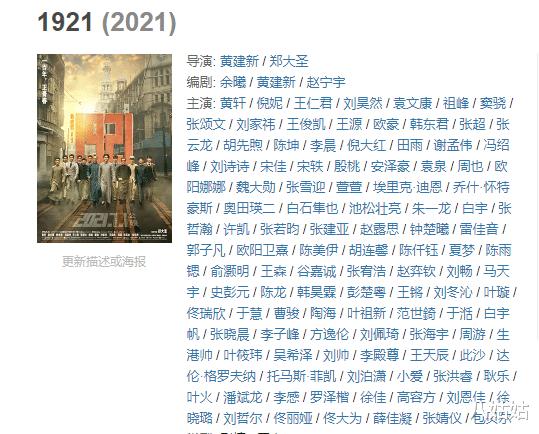 《1921》热映,倪妮穿旗袍惊艳众人,陈坤的表演很有层次感