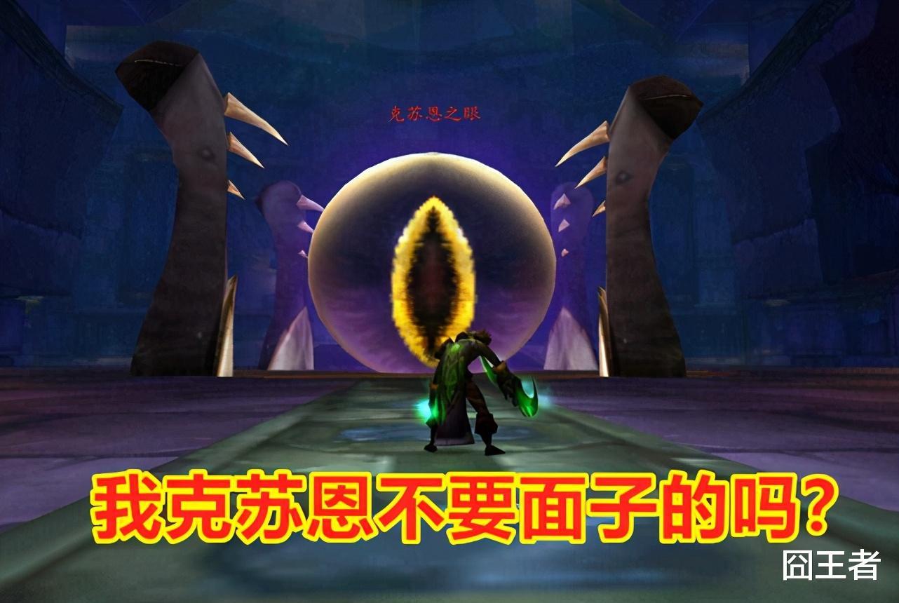 《【手机煜星注册】魔兽世界怀旧服:如果把克苏恩放到NAXX,它会是个什么难度的Boss》
