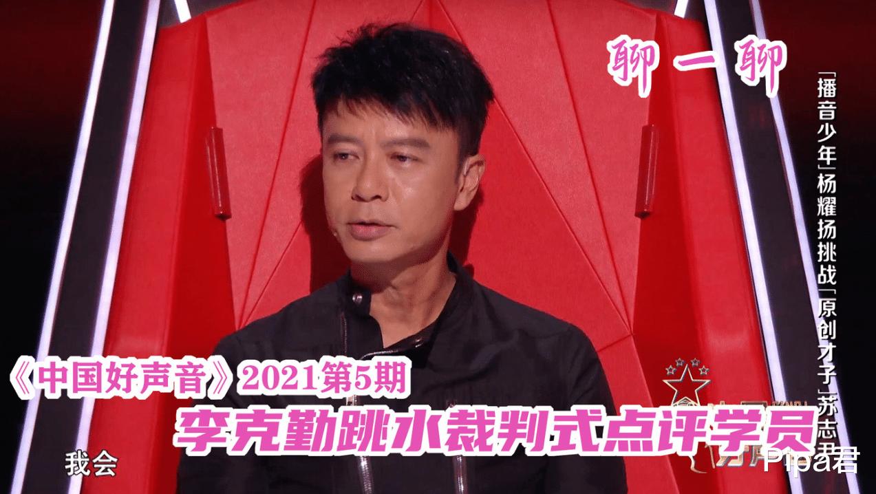 《中国好声音》老学员回归,被吐槽不公正,实力上有差距_最近的娱乐新闻
