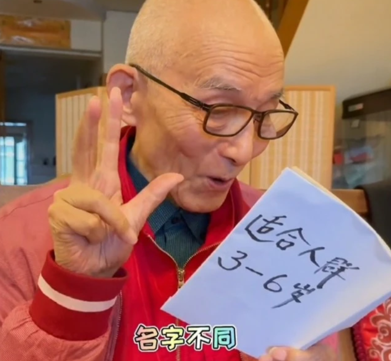 """87岁""""济公""""近况曝光,头发稀疏仍不忘学习,叮嘱大家多读书"""