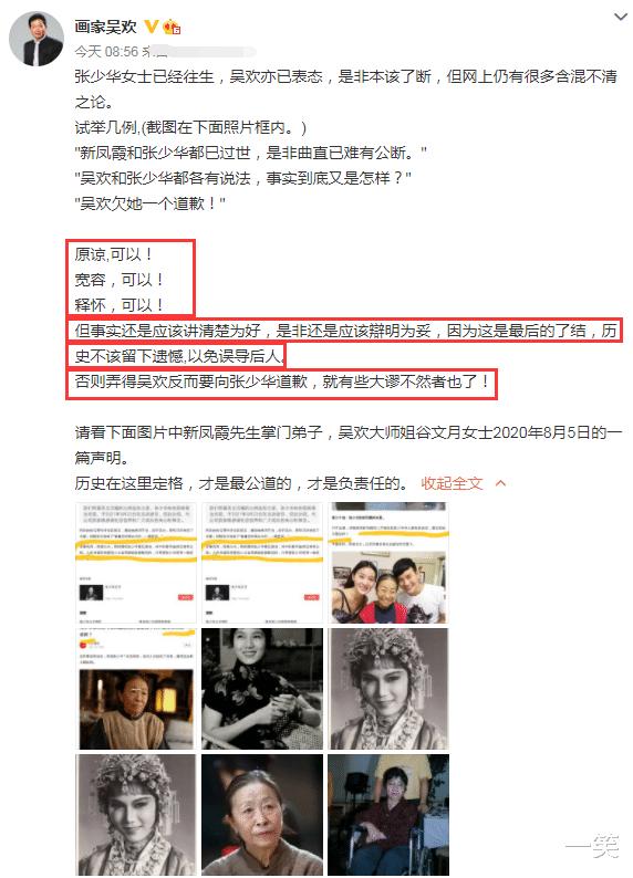 新凤霞儿子再次发文谈张少华:事实应该讲清楚,是非应该辩明
