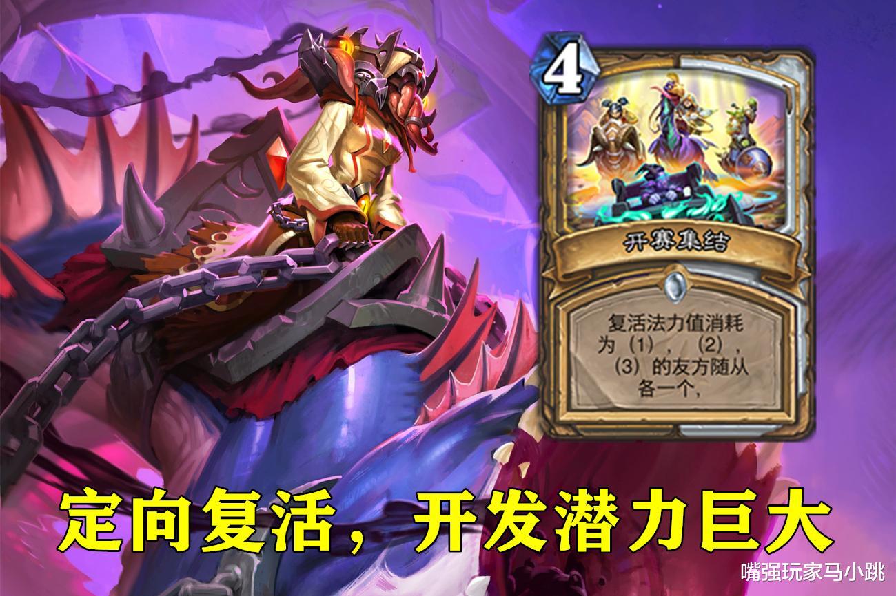 《【煜星注册链接】炉石传说:牧师可能真要崛起了,3费狂乱4费复活,都能终结游戏!》