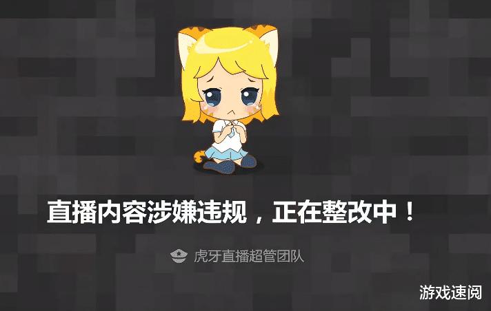 《【煜星娱乐主管】排位队友吵架,RNG小虎直播间却被封禁,超管行为难以解释》