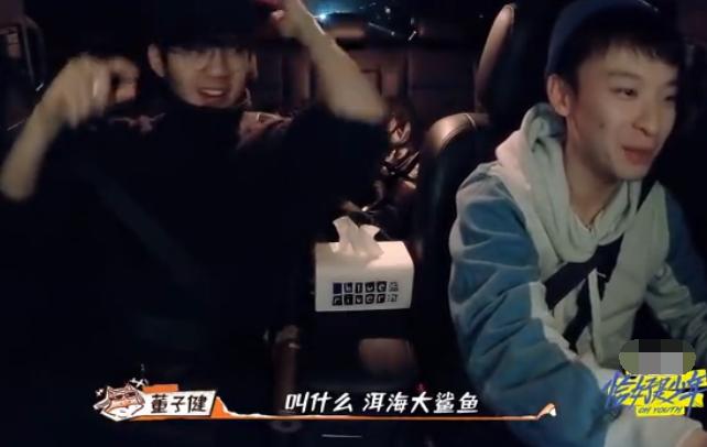 人间清醒刘昊然,被问有比他唱歌难听的人吗,他的回答逗笑董子健
