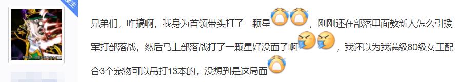 《【煜星平台官网注册】首领不要面子吗?部落冲突:速升14以为完虐13本,结果脸好疼》