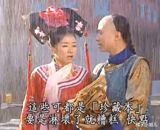 还珠:同样是晒书淋雨后,尔康和永琪对妻子的态度,无对比无危险_网易娱乐新闻
