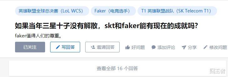 《【煜星娱乐主管】如果当年三星十子没有解散,SKT和Faker能有现在的成就吗》
