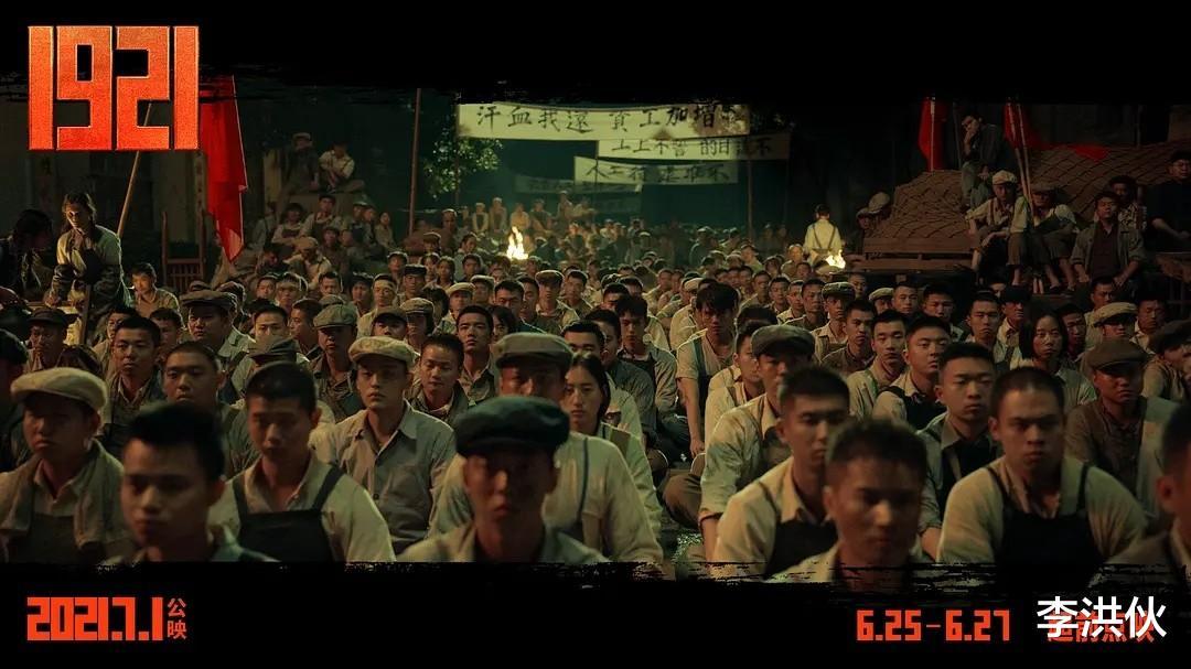 《1921》差异于其他影戏,从群像的角度,周全描绘谁人时代的情景_娱乐新闻 明星绯闻