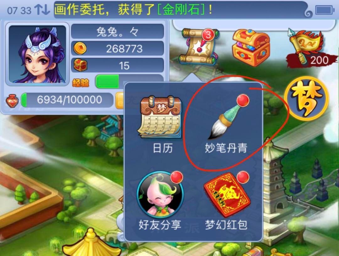 梦幻西游:口袋版稳赚不赔的玩法,只需花费15点卡,每天赚一车环装 - 游戏资讯(早游戏)