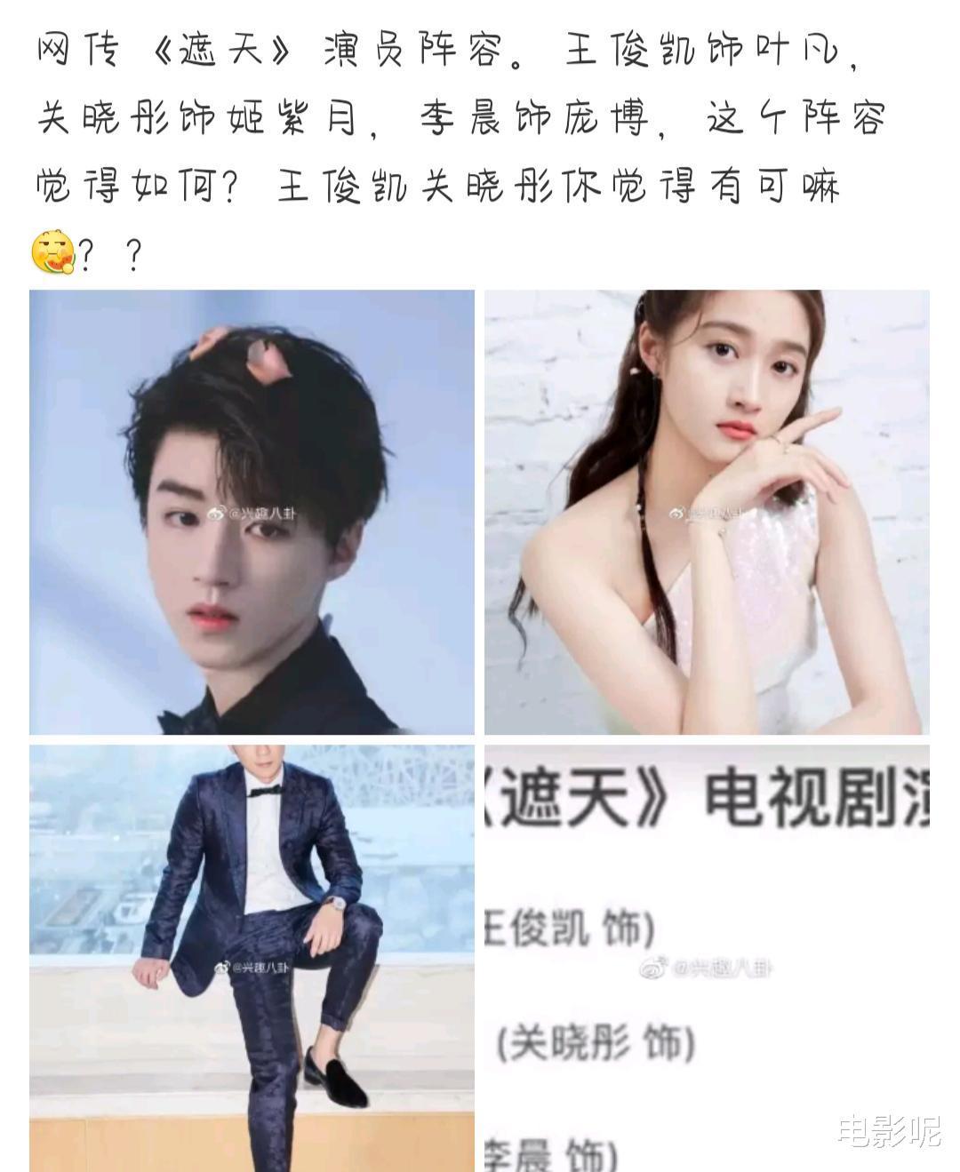 这对CP你会嗑吗?网传王俊凯和关晓彤将合作古装剧《遮天》