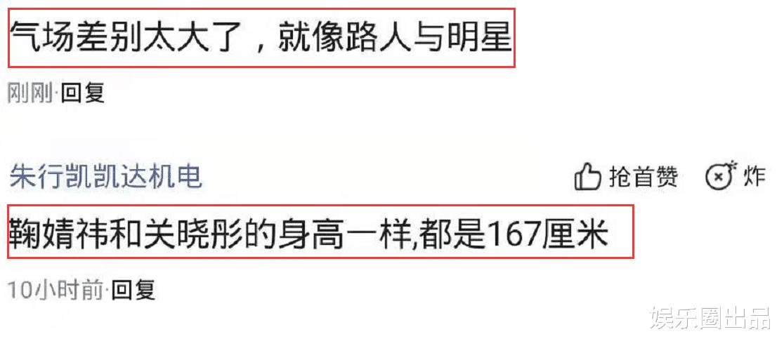 关晓彤和鞠婧祎合影,年数显著只相差3岁,气质却天壤之别_娱乐头条新闻