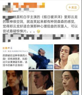 郑云龙新剧造型丑出新花样?造型师发文内涵网友审美低下后秒删