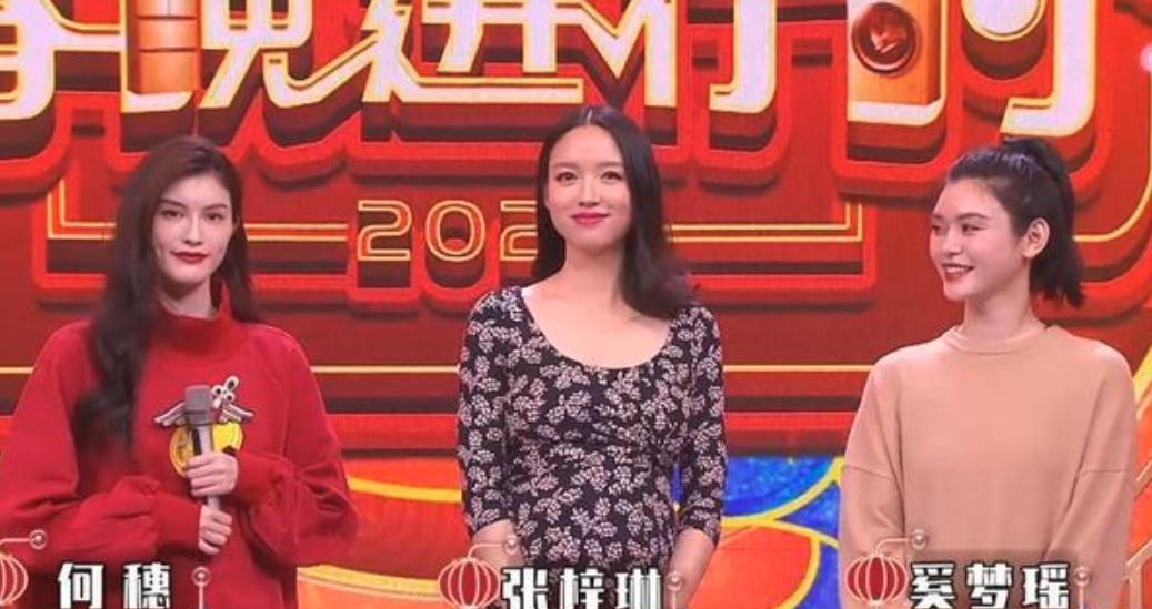 张梓琳怀着二胎上《春晚》,与何穗奚梦瑶同台,C位才是国人审美?