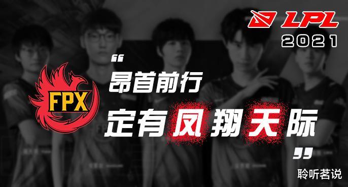 《【煜星app注册】季后赛队伍巡礼之FPX:昂首前行,定有凤翔天际》