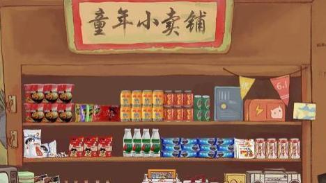 童年的味道:那些年我们一起吃过的零食,哪一种最值得你怀念?
