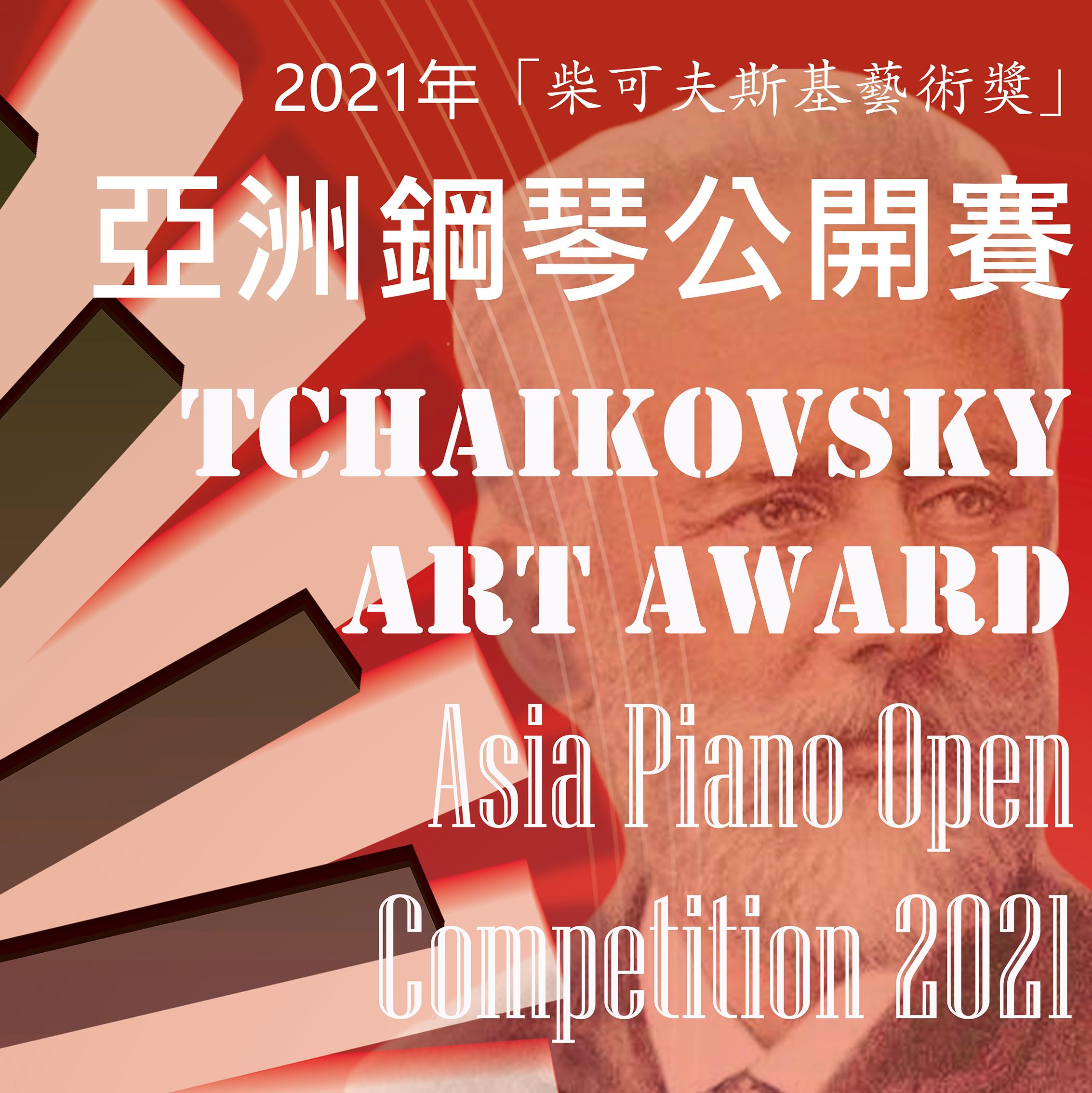 2021年钢琴比赛 「柴可夫斯基艺术奖」亚洲钢琴公开赛章程