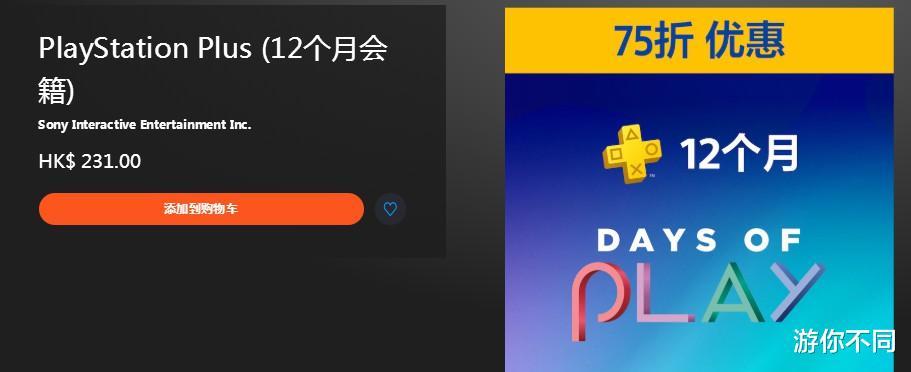 《【煜星在线娱乐注册】PS会员限时75折,一年中最好的续费时机》