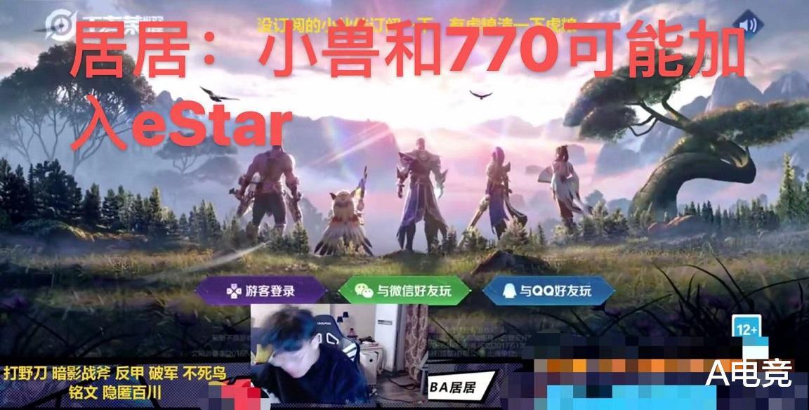 《【煜星娱乐平台怎么注册】KPL:居居直播再爆大瓜,sk开始备育,小兽770转会期将加入eStar?》