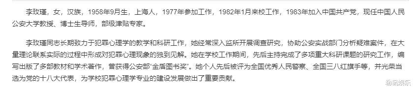中国人民公安大学博导李玫瑾评郑爽,被钱塞满眼眶,不作不死!