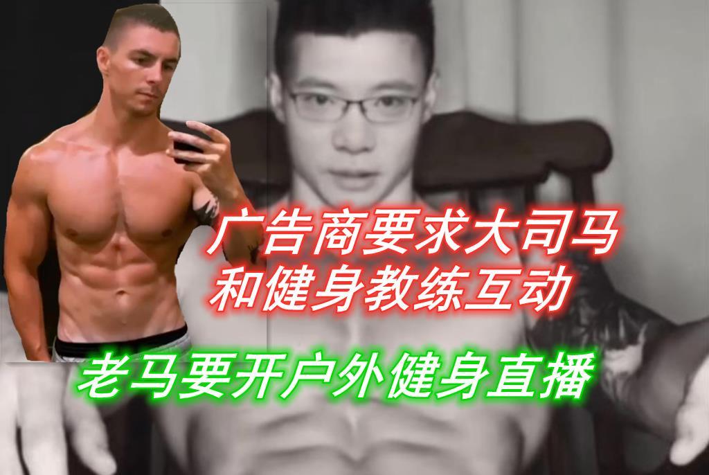 """大司马被斗鱼要求健身,还要跟教练""""激情互动"""",直男老马人懵了"""