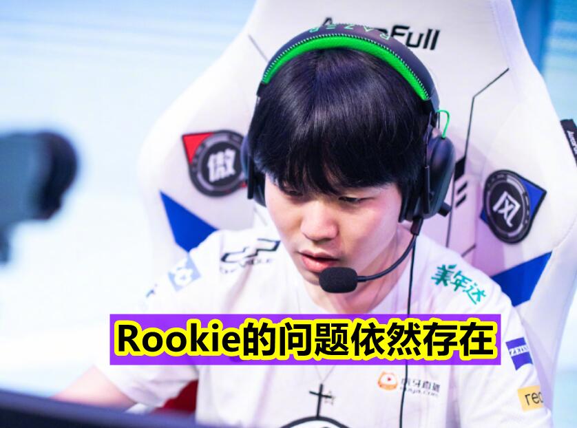 IG不敌LGD惨遭2-0,Rookie问题依然明显,西卡:看得我恶心!