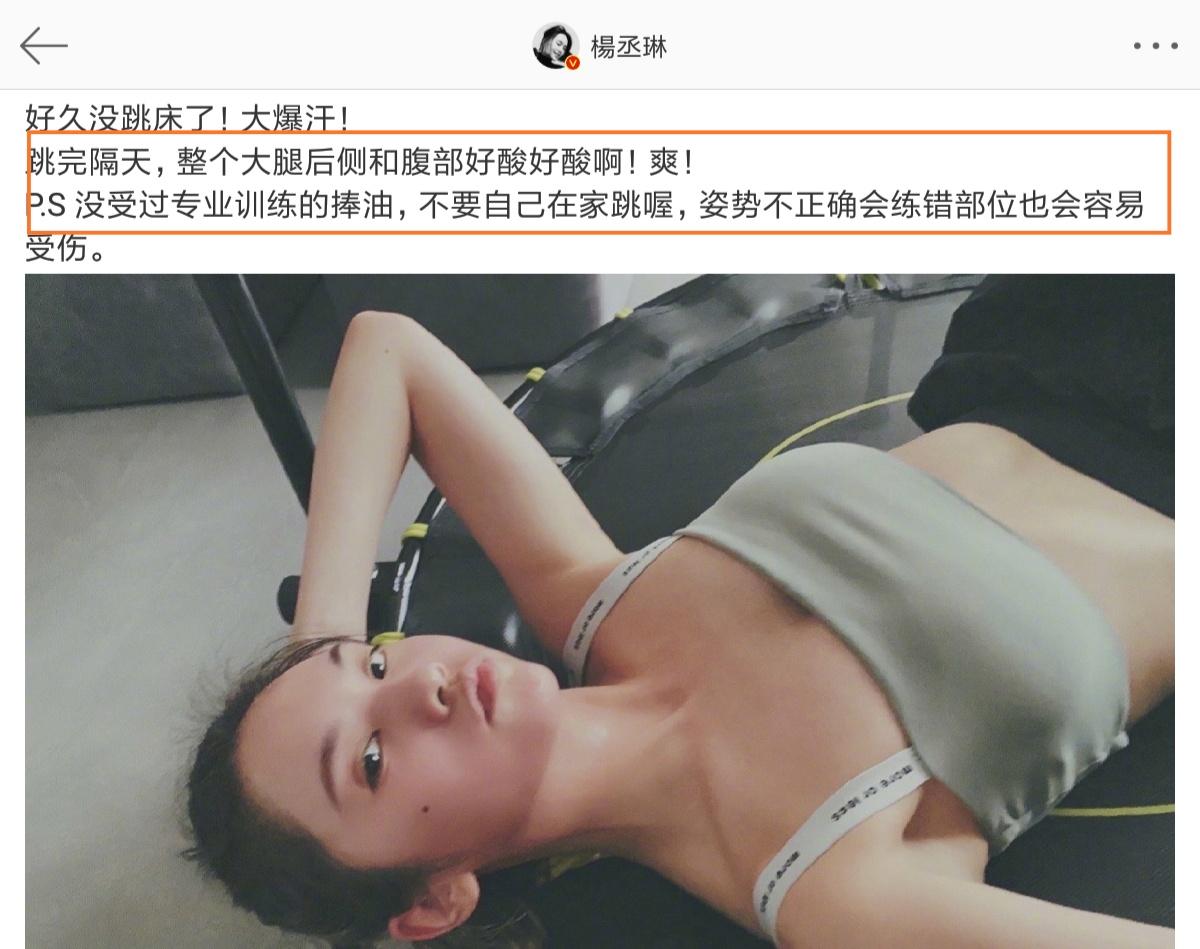 有了杨幂的教训,杨丞琳这一次学聪明了,发文:不要自己在家跳,容易受伤