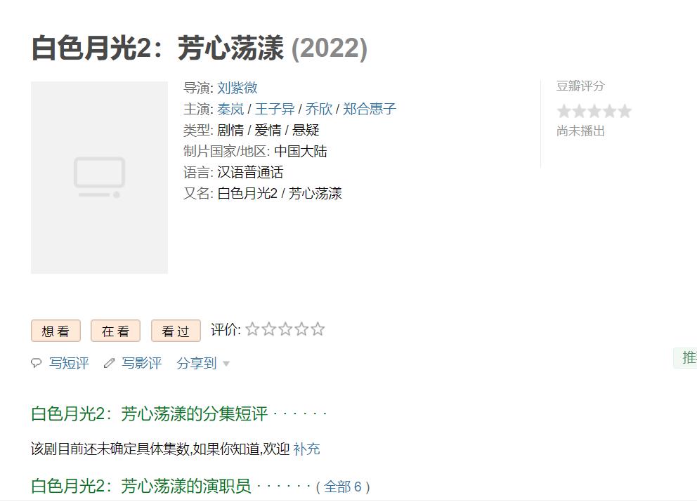 秦岚穿白色背心玩自拍,身后的朋友出镜被打码,网友:期待新剧!