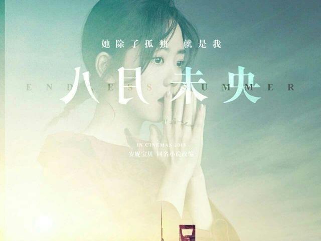 《八月未央》(完整加长版)在线免费完整观看【1080P高清】-树荣社区