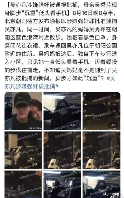 吴亦凡被批准逮捕,吴亦凡妈妈憔悴现身急卖1亿豪宅救人