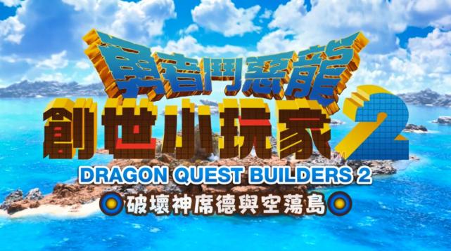 终于等到你勇者斗恶龙:建造者2将于5月4日在xbox上线 - 科技资讯(早游戏)