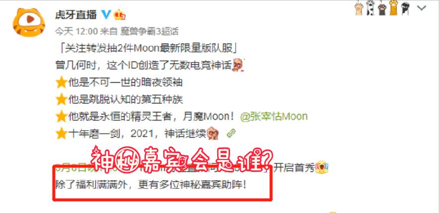 《【煜星娱乐官方登录平台】月魔来了,Moon发视频官宣回归,首秀会有神秘嘉宾亮相》