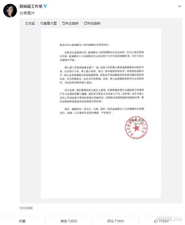 冯绍峰赵丽颖宣布离婚,之前就曾传婚变,如今和平分手成朋友