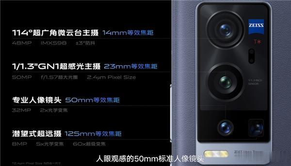 X60Pro+升级骁龙888平台,蔡司合作T镀膜镜头 好物资讯 第9张