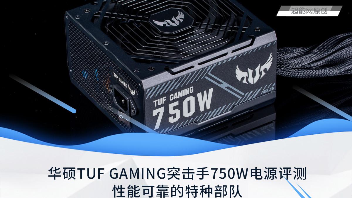 华硕TUF GAMING突击手750电源评测:性能可靠的特种部队,自带6年换新质保