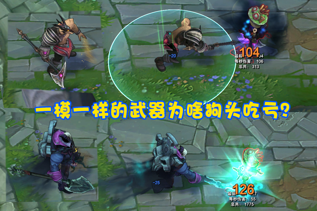 《【煜星娱乐集团】LOL中武器长短与攻击距离不符的英雄,蛮王用刀柄敲人,腕豪违背常理》