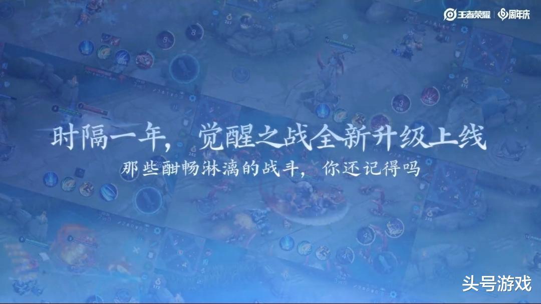 王者荣耀:觉醒之战玩法升级,新增七神装,周年限定称号记得领