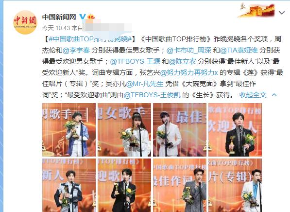华语乐坛要完了?中国歌曲TOP排行公布,爱豆占据2/3奖项