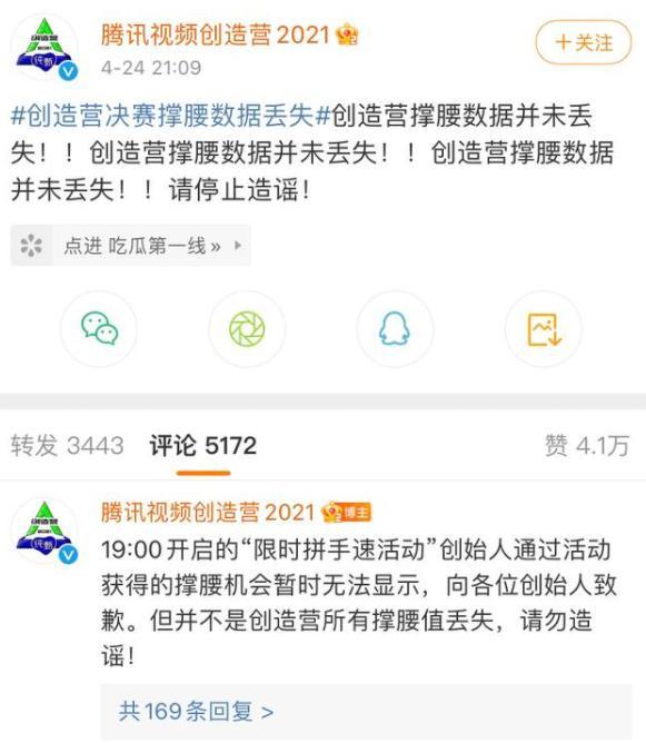 《创造营2021》成团名单出炉:刘宇C位出道,庆怜、甘望星未成团