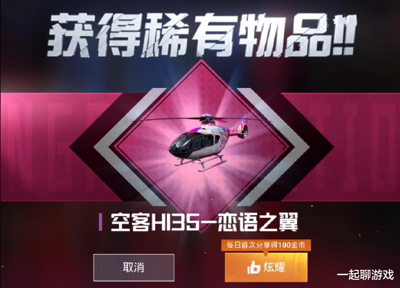 """《【合盈国际平台网】""""吃鸡""""玩家在游戏里喜提1架""""空客H135"""",左下角弹出37个字!》"""