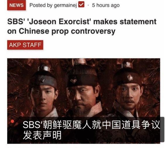 只因承认饺子属于中国!韩剧《朝鲜驱魔师》刚播两集,就惨遭下线!