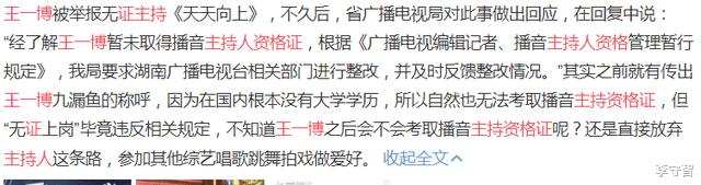 王源暂时还不能考主持人证,王一博学历不够没法考,主持人变嘉宾